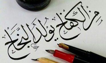 Arapça Çevirisi Neden Uzmanlık İşidir