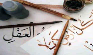 Arapça Çeviri Yapmanın Önemi Nedir