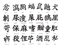 Çince Neden Öğrenilmesi En Zor Diller Arasındadır