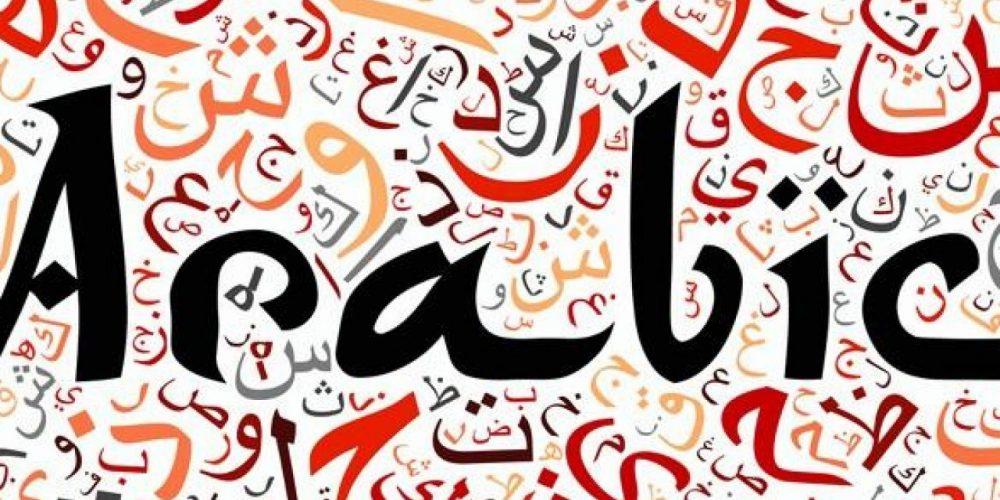 Arapça Çeviri Yaparken Nelere Dikkat Edilmelidir